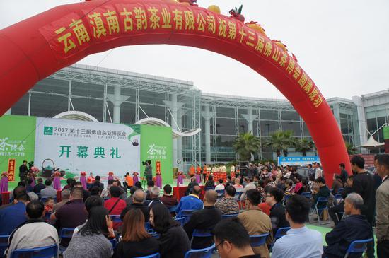 2017第十三届春季佛山茶叶博览会