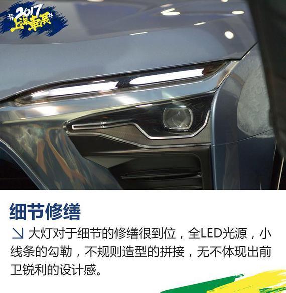 上海车展新车解析 最牛电动SUV 蔚来ES8