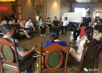 中山青创举办创新理念交流会
