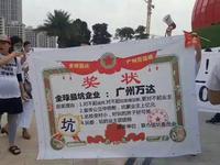 广州万达城业主追讨学位 送上全球最坑企业奖维权
