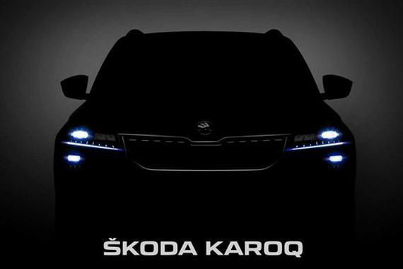 斯柯达KAROQ将于5月18日发布 将替代Yeti