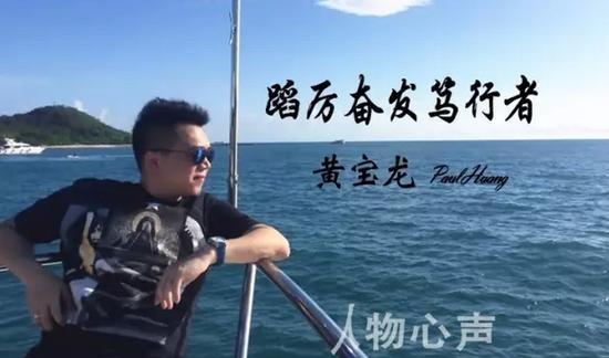 黄宝龙,Paul Huang,现任中山市亿量科技有限公司CEO。