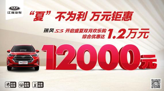 等于免费跑三年! 瑞风S3大幅优惠规模空前