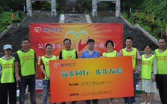 公益徒步助学童活动成功举行