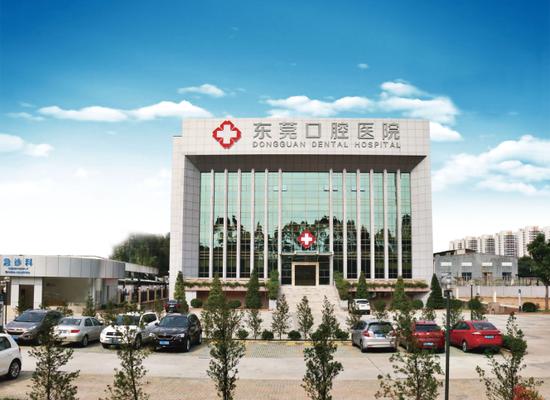 东莞口腔医院门诊大楼