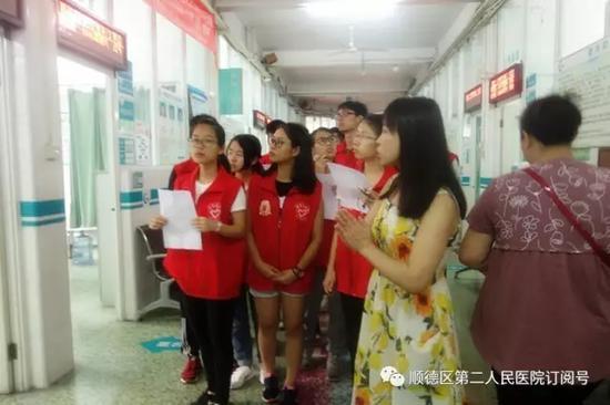 顺德第二人民医院举行南方医科大青年志愿者导