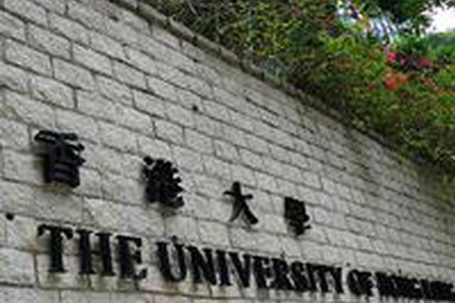 亚太地区大学排行榜公布 香港5所大学跻身前30
