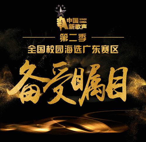 第二季中国新歌声校园海选广东赛区省赛即将开