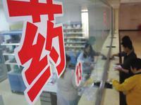 穗15日起取消药品加成 3000多项医疗服务执行新价格