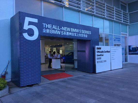 全新BMW 5系Li惠州上市会——惠州合宝宝马现场