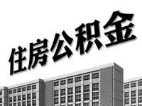 广州住宅加装电梯 可申请提取住房公积金
