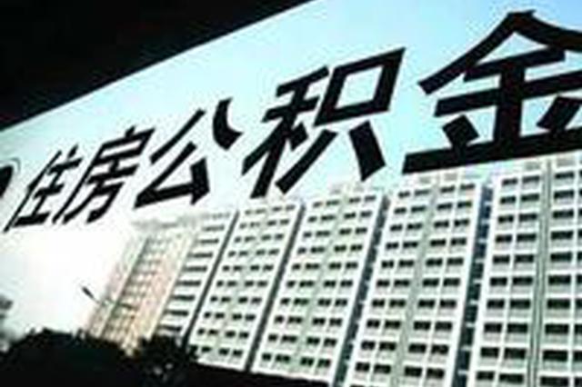 广州住房公积金管理中心:住宅增设电梯或可提公积金