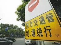 2017年广州横渡珠江活动期间将实施临时交通管制
