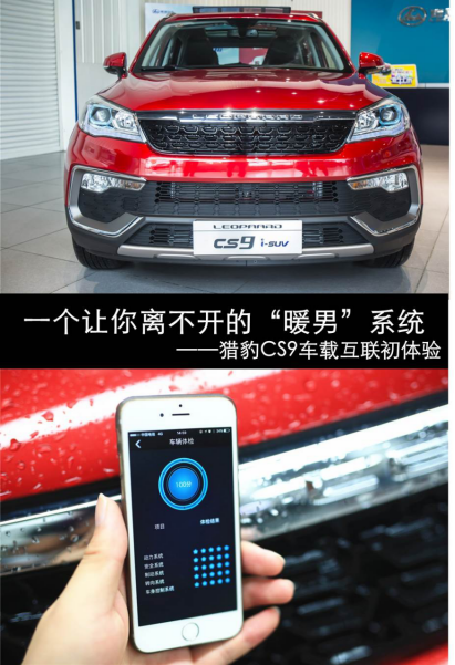 """【车联网解析】一个让你离不开的""""暖男""""系统——猎豹CS9车载互联初体验"""