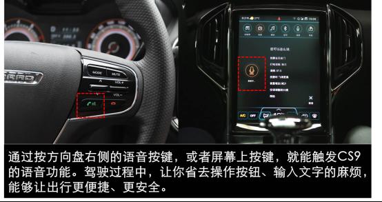 """【车联网解析】一个让你离不开的""""暖男""""系统——猎豹CS9车载互联初体验400"""