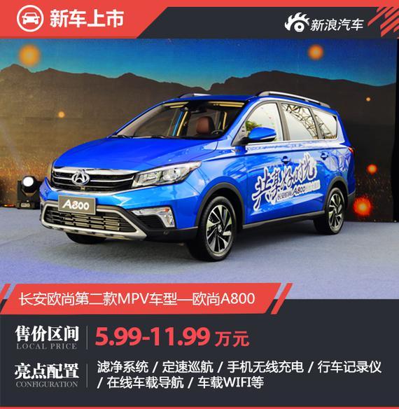 长安欧尚A800正式上市 售价5.99-11.99万