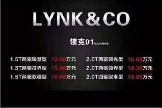 领克01疑似售价曝光 12.68-19.98万元