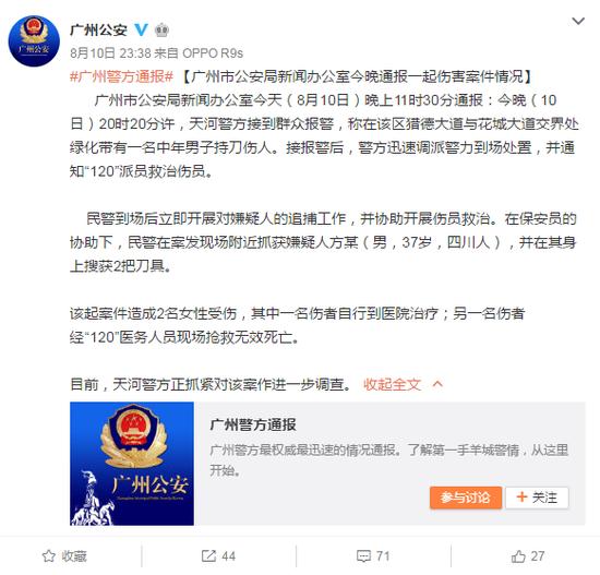 #广州警方通报# [广州市公安局新闻办公室8月10日晚上通报一起伤害案件情况]