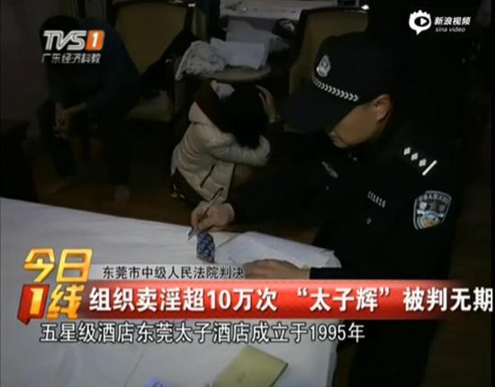 组织卖淫超10万次 东莞太子辉被判无期