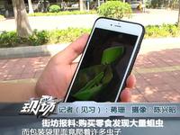 广州男子购买零食发现大量蛆虫 还流着黑汁水(图)