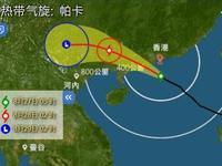 台风帕卡迫近 香港挂起八号风球发黄雨警报