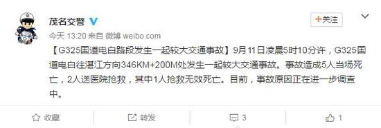 实拍广东茂名重大车祸事故现场 6人被甩出车外全部遇难