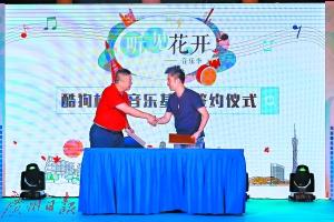 校园音乐基地签约仪式。 广州日报全媒体记者苏俊杰 摄