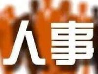 陈旭东任中山军分区党委第一书记 称:深感责任重大
