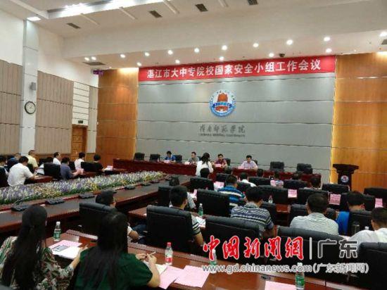 湛江市大中专院校国家安全工作会议