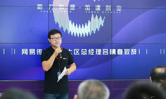 网易传媒华南大区吕晴春总经理在开幕式上致辞