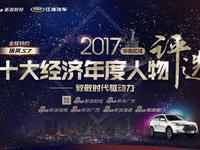 华南十大经济年度人物评选启动