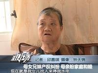 亲人为小产权房纠纷法院不受理 女儿断8旬老母水电