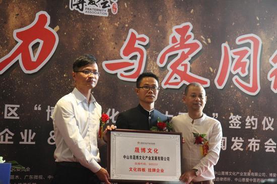 深圳文创板与晟博文化和博爱会合作授牌