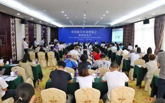 中国海洋经济博览会永久落户湛江