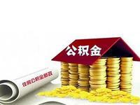 穗下月起个人可自愿缴存公积金 享购房公积金贷款