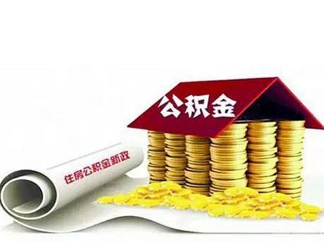 广州下月起个人可自愿缴存公积金