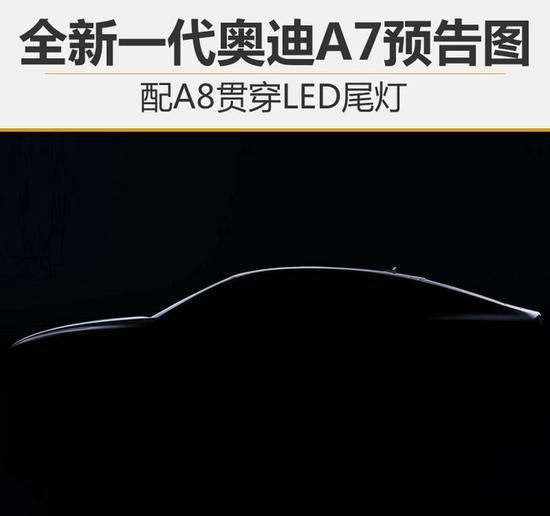 全新一代奥迪A7预告图