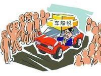 广东明年起下调车辆车船税至法定税率最低水平