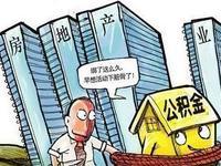 省住建厅回应市民:开发商不接受公积金贷款将受惩罚
