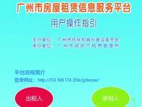 广州智慧阳光租赁平台上线 房源过三关不怕有假