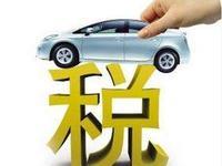 明年起广东车辆车船税将降至最低 货车最高降幅达8成