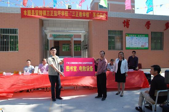 广东三正集团董事长助理莫永康先生向三正盐坪学校捐赠图书室和电教设备