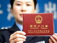广州积分制入户申请10天后截止 超1.5万人申请