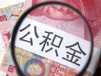 广州试行存量房公积金贷款购房交易资金监管