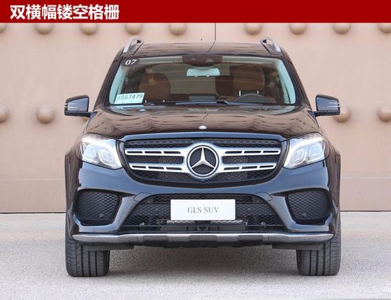 售价102.8万元 奔驰GLS320 4MATIC上市图片 41241 570x438