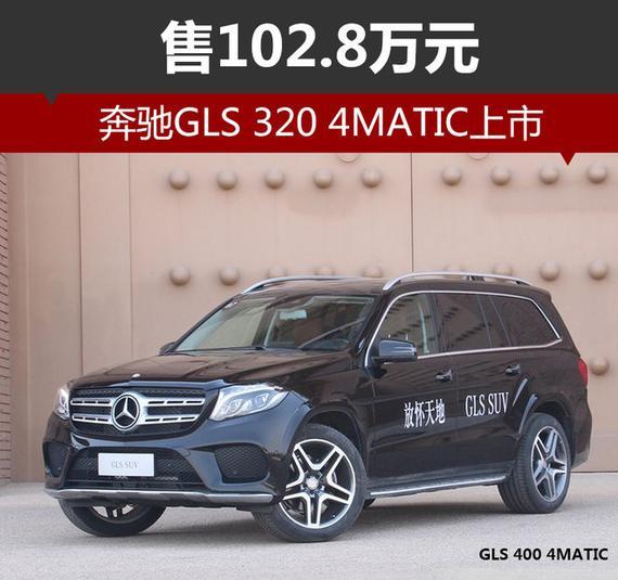售价102.8万元 奔驰GLS320 4MATIC上市图片 46816 570x535