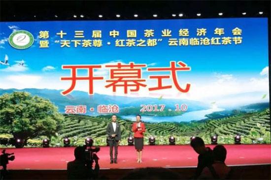 第十三届中国茶业经济年会举办