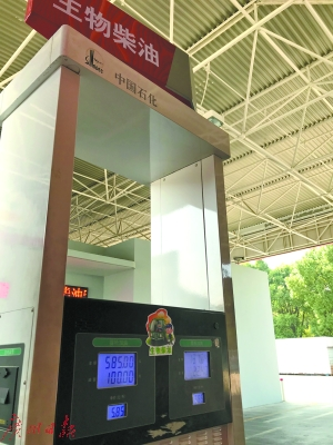生物柴油比普通的柴油便宜了3角。
