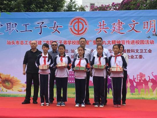 汕头市总工会共捐赠凤兰小学等7所农民工子女学校图书10000册。