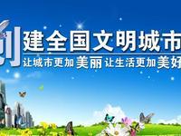 粤3县入选全国文明城市 穗莞深等6市继续保留称号